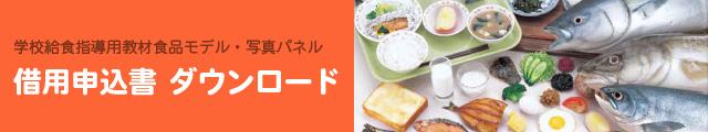 学校給食指導用教材食品モデル・写真パネル 借用申込書 ダウンロード