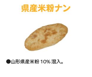 県産米粉ナン