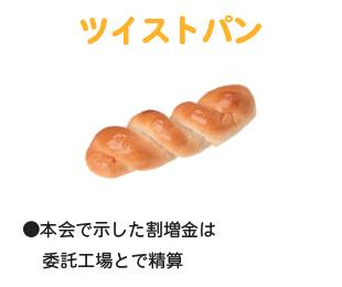 ツイストパン