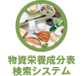 物資栄養成分表検索システム