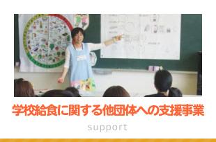 学校給食に関する他団体等への支援事業