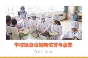 冷凍庫等学校給食設備無償貸与事業