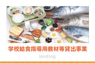 学校給食指導用教材等貸与事業