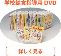 学校給食指導用DVD