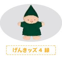 げんキッズ 緑
