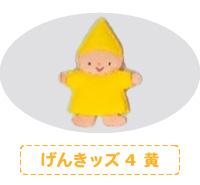 げんキッズ 黄